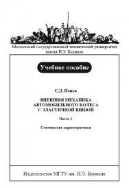 Внешняя механика автомобильного колеса с эластичной шиной. - Ч. 1: Статические характеристики ISBN baum_169_10