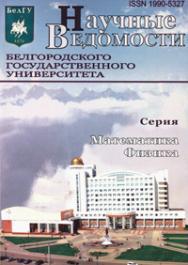 Научные ведомости Белгородского государственного университета: Математика Физика ISBN 1990-5327