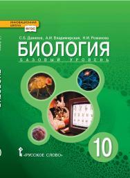 Биология: учебник для 10 класса общеобразовательных организаций. Базовый уровень ISBN 978-5-533-00656-9_21
