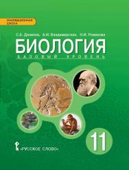 Биология: учебное пособие для 11 класса общеобразовательных организаций. Базовый уровень ISBN 978-5-00092-012-1_21