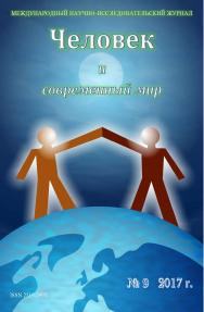 Человек и современный мир ISBN 2519-299X