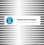 Российская экономика : курс лекций : в 2 кн. Книга 2. Настоящее и перспективы после реформ  — 2-е изд., эл. ISBN 978-5-7598-1405-4_int