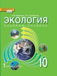 Экология: учебник для 10 класса общеобразовательных организаций. Базовый уровень ISBN 978-5-533-00924-9_21