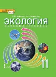 Экология: учебник для 11 класса общеобразовательных организаций. Базовый уровень ISBN 978-5-533-00471-8_21