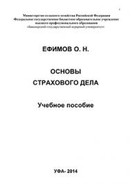 Основы страхового дела. Учебное пособие ISBN ef_00006