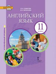 Английский язык: учебник для 11 класса общеобразовательных организаций. ISBN 978-5-533-00944-7_21