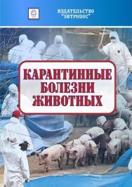 Карантинные болезни животных: справочник ISBN entropos_2020_12