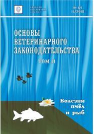 Основы ветеринарного законодательства. Том 11. Болезни пчёл и рыб ISBN entrop_22