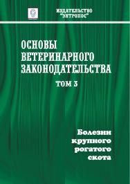Основы ветеринарного законодательства. Том 3. Болезни крупного рогатого скота ISBN entrop_06