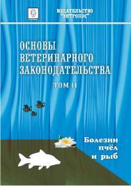 Основы ветеринарного законодательства. Том 11. Болезни пчёл и рыб. ISBN entrop_14