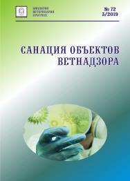 Санация объектов ветнадзора: справочное издание ISBN entropos_2019_06