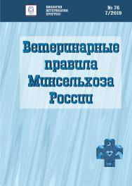 Ветеринарные правила Минсельхоза России ISBN entropos_2019_08