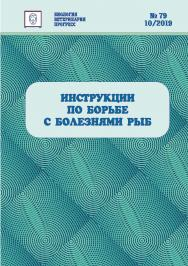 Инструкции по борьбе с болезнями рыб: сборник нормативных документов ISBN entropos_2019_12