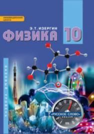 Физика: учебник для 10 класса общеобразовательных организаций. ISBN rs_fiz_10