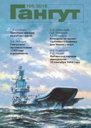 Гангут : сб. ст. — Вып. 106 ISBN 2218-7553 № 106