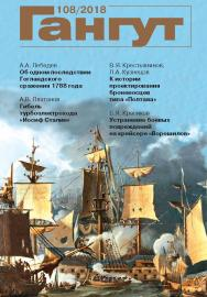 Гангут : сб. ст. — Вып. 108 ISBN 2218-7553 № 108