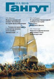 Гангут : сб. ст. — Вып. 111 ISBN 2218-7553 № 111