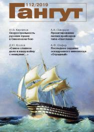 Гангут : сб. ст. — Вып. 112 ISBN 2218-7553 № 112