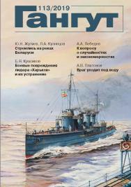 Гангут : сб. ст. — Вып. 113 ISBN 2218-7553 № 113