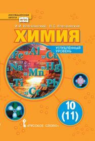Химия: учебник для 10 (11) класса общеобразовательных организаций. ISBN 978-5-533-00484-8_21