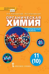 Органическая химия: учебник для 11(10) класса общеобразовательных организаций. ISBN 978-5-533-00447-3_21