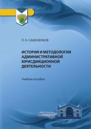 История и методология административной юрисдикционной деятельности: учебное пособие ISBN 978-5-4383-0121-9