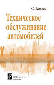 Техническое обслуживание автомобилей ISBN 978-5-8199-0690-3