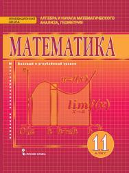 Математика: алгебра и начала математического анализа, геометрия: учебник для 11 класса общеобразовательных организаций. Базовый и углублённый уровни ISBN 978-5-533-00274-5_21