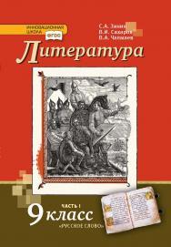 Литература: учебник для 9 класса общеобразовательных организаций: в 2 ч. Ч. 1 ISBN 978-5-533-00816-7