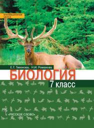 Биология: учебное пособие для 7 класса общеобразовательных организаций ISBN 978-5-00092-769-4_21