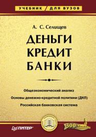 Деньги. Кредит. Банки. — (Серия «Учебник для вузов»). ISBN 978-5-469-01488-1