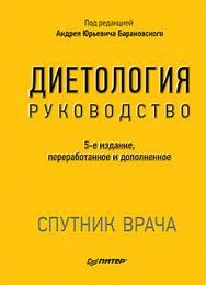 Диетология. 5-е изд. ISBN 978-5-496-02276-7