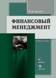 Финансовый менеджмент.  Учебное пособие ISBN 978-5-9765-0039-6