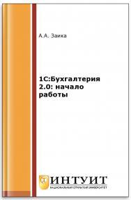 1С:Бухгалтерия 2.0: начало работы ISBN intuit001