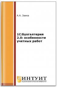 1С:Бухгалтерия 2.0: особенности учетных работ ISBN intuit002
