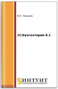 1С:Бухгалтерия 8.1 ISBN intuit003