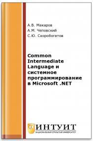 Common Intermediate Language и системное программирование в Microsoft .NET ISBN intuit006