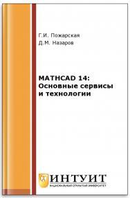 MATHCAD 14: Основные сервисы и технологии ISBN intuit019