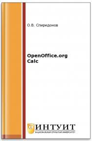 OpenOffice.org Calc ISBN intuit023