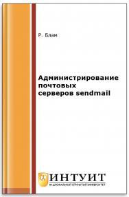 Администрирование почтовых серверов sendmail ISBN intuit036