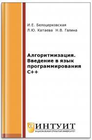 Алгоритмизация. Введение в язык программирования С++ ISBN intuit041