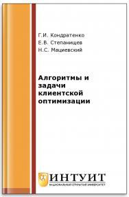 Алгоритмы и задачи клиентской оптимизации ISBN intuit043