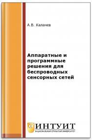 Аппаратные и программные решения для беспроводных сенсорных сетей ISBN intuit051