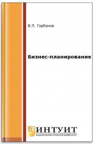 Бизнес-планирование ISBN intuit069