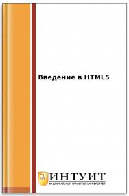 Введение в HTML5 ISBN intuit074