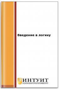 Введение в логику ISBN intuit094