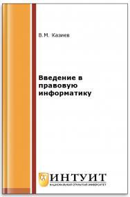 Введение в правовую информатику ISBN intuit105