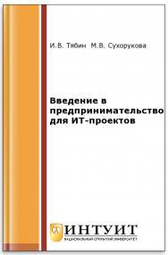 Введение в предпринимательство для ИТ-проектов ISBN intuit107