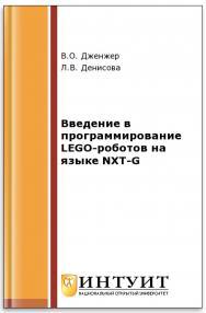 Введение в программирование LEGO-роботов на языке NXT-G ISBN intuit110