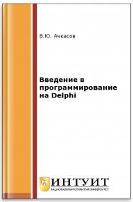 Введение в программирование на Delphi ISBN intuit113